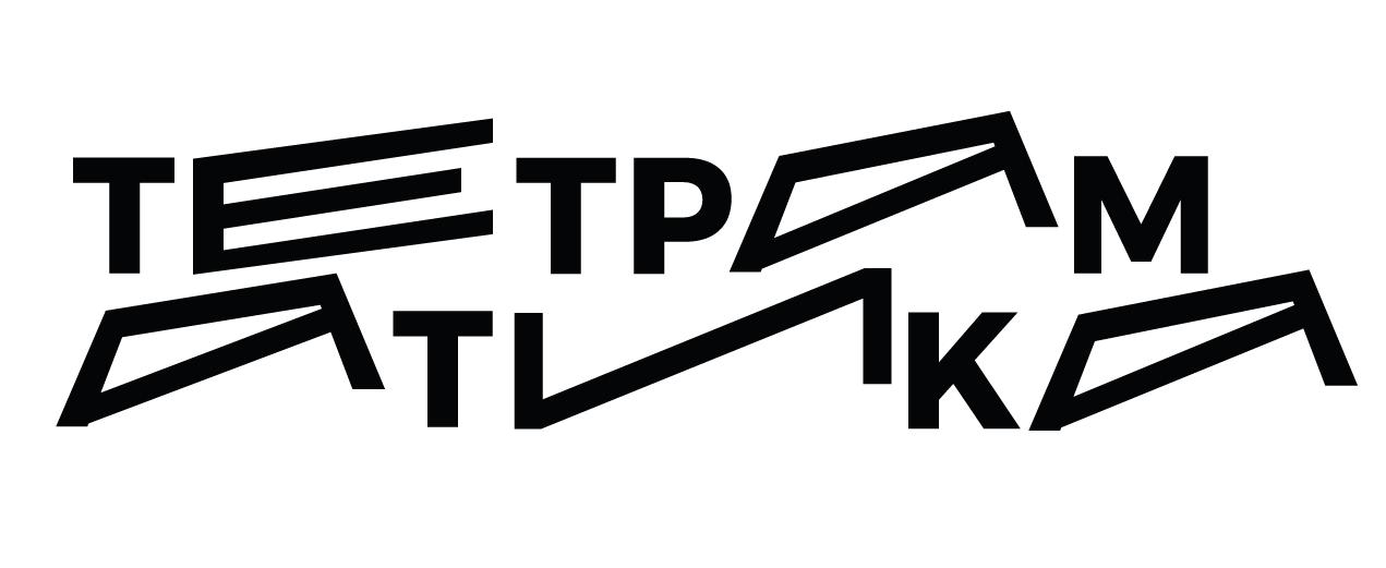ТЕТРАМАТИКА