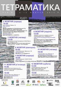 http://tetramatyka.nurt.org.ua/archive/Tetramatyka2013_eng.html